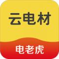 云电材下载最新版_云电材app免费下载安装