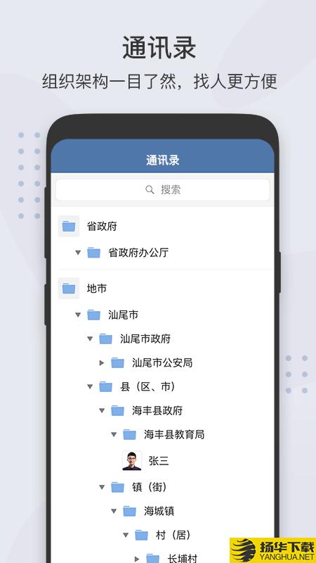 粤政通下载最新版_粤政通app免费下载安装