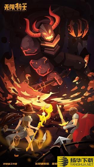 无限骑士灰烬手游下载_无限骑士灰烬手游手游最新版免费下载安装