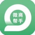 微商群发下载最新版_微商群发app免费下载安装