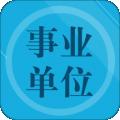事业单位考试题库下载最新版_事业单位考试题库app免费下载安装