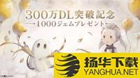 《尼尔》手游日本下载量超300万 官方发庆贺图