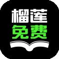 榴莲免费小说下载最新版_榴莲免费小说app免费下载安装