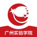 广州实验学院下载最新版_广州实验学院app免费下载安装