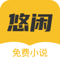 悠闲小说下载最新版_悠闲小说app免费下载安装