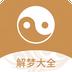 易解梦大全下载最新版_易解梦大全app免费下载安装