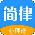 共享律所心理端下载最新版_共享律所心理端app免费下载安装