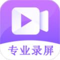 屏幕录制高清全能版下载最新版_屏幕录制高清全能版app免费下载安装
