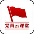 党员云课堂下载最新版_党员云课堂app免费下载安装