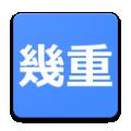 IKUE英日词典下载最新版_IKUE英日词典app免费下载安装