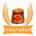 宁夏农产品信息网下载最新版_宁夏农产品信息网app免费下载安装