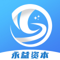 永益资本下载最新版_永益资本app免费下载安装