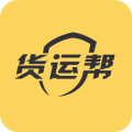货运帮货主下载最新版_货运帮货主app免费下载安装