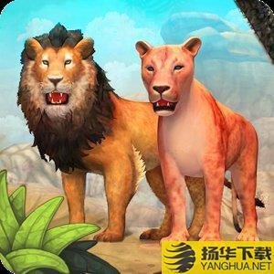 狮子家族模拟器中文破解版