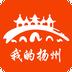 我的扬州下载最新版_我的扬州app免费下载安装