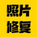 照片编辑修复下载最新版_照片编辑修复app免费下载安装
