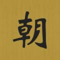 中国皇帝表下载最新版_中国皇帝表app免费下载安装