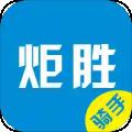 炬胜骑手下载最新版_炬胜骑手app免费下载安装