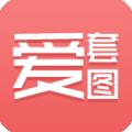 爱套图下载最新版_爱套图app免费下载安装