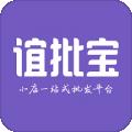 谊批宝下载最新版_谊批宝app免费下载安装