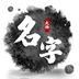 取名字大师下载最新版_取名字大师app免费下载安装
