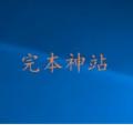 完本神站下载最新版_完本神站app免费下载安装