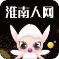 淮南人网下载最新版_淮南人网app免费下载安装