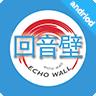 新回音壁下载最新版_新回音壁app免费下载安装