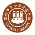温州云图书馆平台下载最新版_温州云图书馆平台app免费下载安装