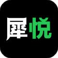 犀悦下载最新版_犀悦app免费下载安装