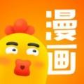 小鸡漫画免费版下载最新版_小鸡漫画免费版app免费下载安装
