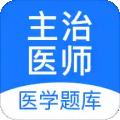 主治医师下载最新版_主治医师app免费下载安装
