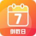 倒数日起点下载最新版_倒数日起点app免费下载安装