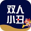 双人小丑下载最新版_双人小丑app免费下载安装