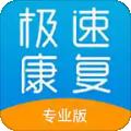 极速康复下载最新版_极速康复app免费下载安装