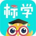 标学教育下载最新版_标学教育app免费下载安装