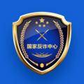 国家反诈中心下载最新版_国家反诈中心app免费下载安装
