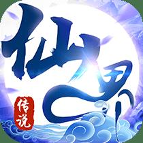 仙界传说官方版下载_仙界传说官方版手游最新版免费下载安装