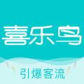 喜乐鸟商家版下载最新版_喜乐鸟商家版app免费下载安装