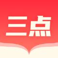三点书屋下载最新版_三点书屋app免费下载安装