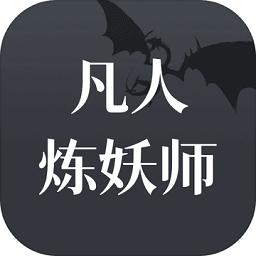 凡人炼妖师手机版下载_凡人炼妖师手机版手游最新版免费下载安装