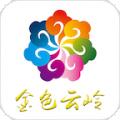 金色云岭下载最新版_金色云岭app免费下载安装