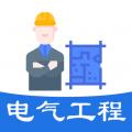 注册电气工程师丰题库下载最新版_注册电气工程师丰题库app免费下载安装