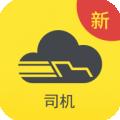 新千云司机端下载最新版_新千云司机端app免费下载安装