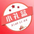 小礼盒下载最新版_小礼盒app免费下载安装