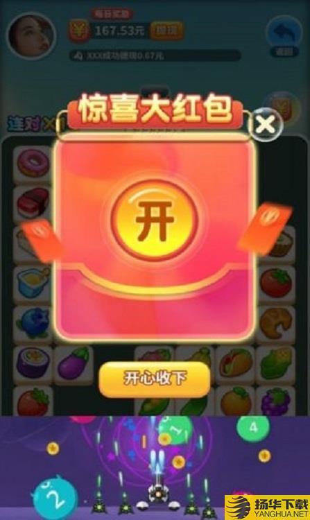 来玩连连看手机游戏下载_来玩连连看手机游戏手游最新版免费下载安装