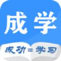 成学课堂下载最新版_成学课堂app免费下载安装