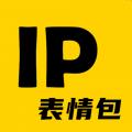 IP表情包下载最新版_IP表情包app免费下载安装