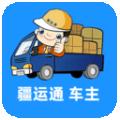 疆运通车主端下载最新版_疆运通车主端app免费下载安装