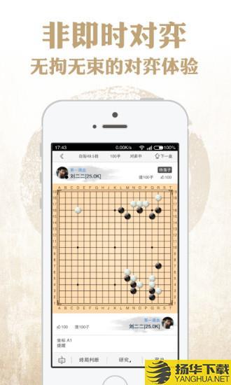 野狐围棋app下载_野狐围棋app手游最新版免费下载安装